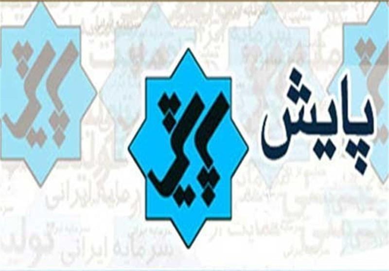 جشن یک سالگی پایش امروز در مجتمع فرهنگی 13 آبان برگزار می شود
