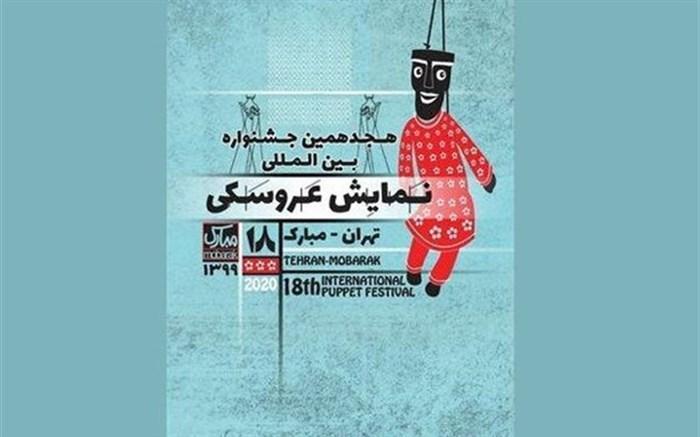 اعلام مهلت ارسال آثار در دو بخش از هجدهمین جشنواره نمایش عروسکی تهران-مبارک